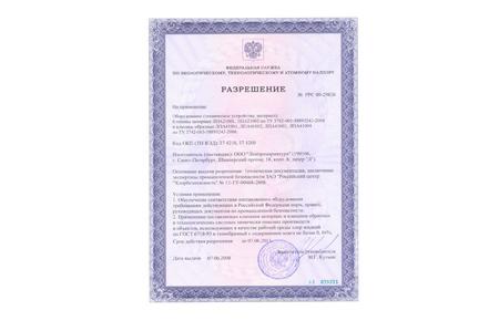 Разрешения и сертификаты